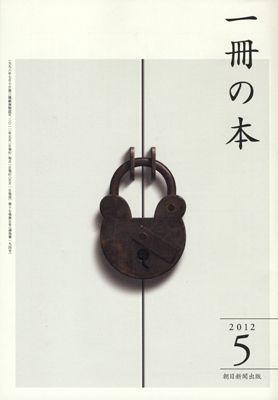 一冊の本2012年5月号