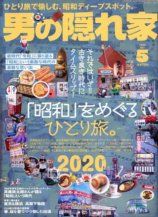 kakurega_2020.05