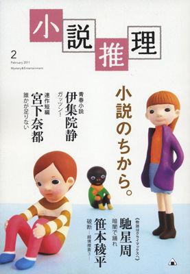 小説推理2011年2月号