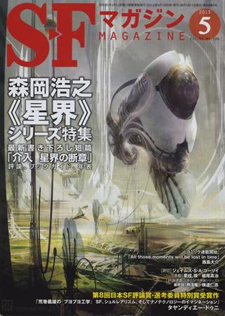 SFマガジン 2013.05