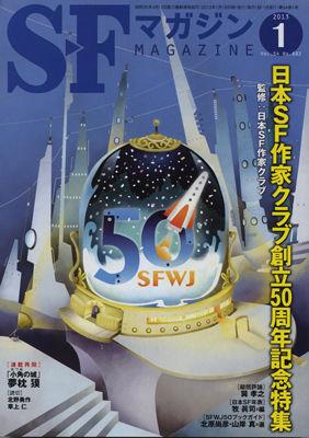SFマガジン 2013.01