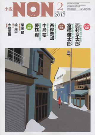 小説NON 2017年2月号