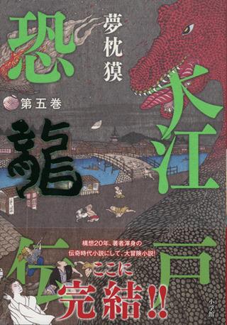 大江戸恐龍伝 第五巻 帯