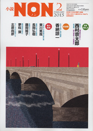 小説NON 2015年2月号