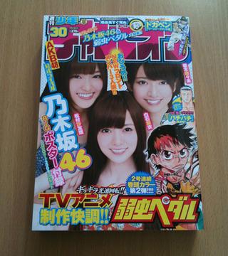 週刊少年チャンピオン2013年30号