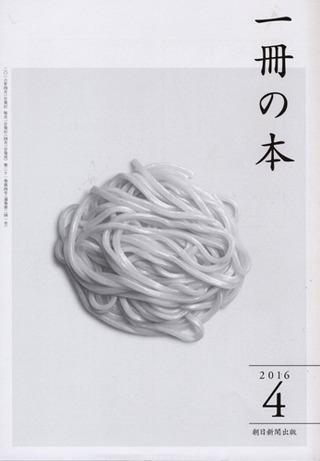 1冊の本 2016年4月号
