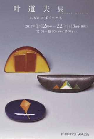 叶道夫展2017年1月12日より