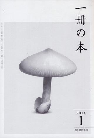 1冊の本 2016年1月号