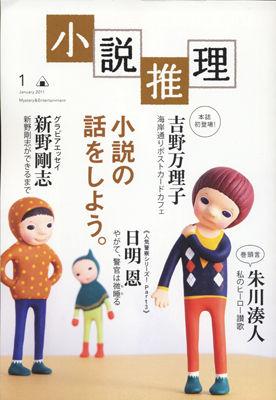 小説推理2011年1月号