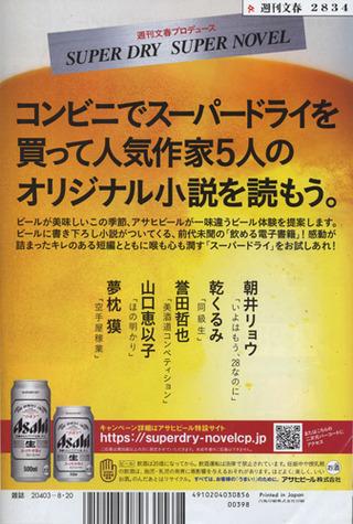 週刊文春 8月13日表4