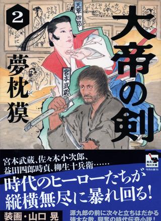 角川文庫 大帝の剣 2 オビ