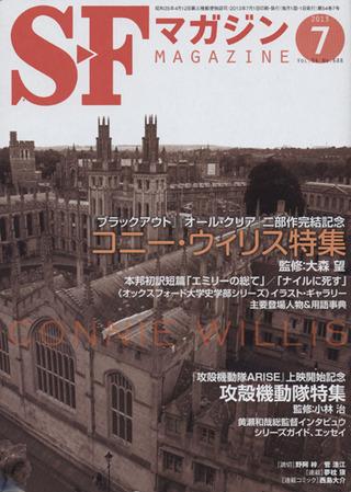 SFマガジン 2013.07
