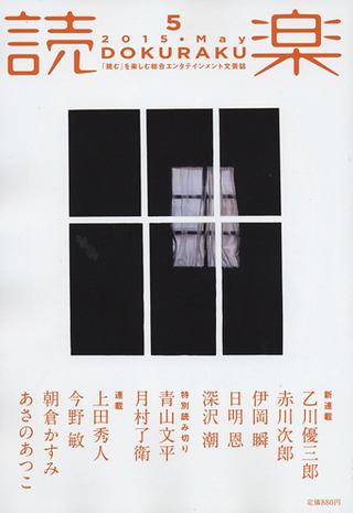 読楽 2015年5月号
