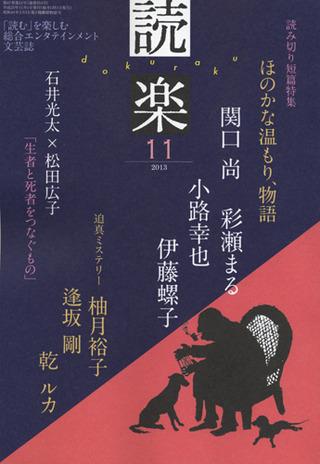 読楽 2013年11月号