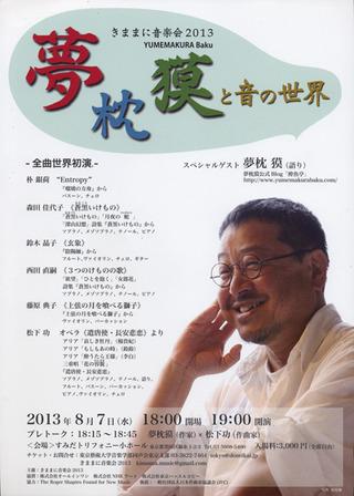 きままに音楽会01