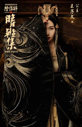 晴雅集-公主