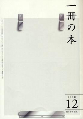 一冊の本10年12月号