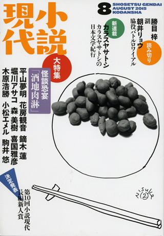 小説現代 2015年8月号