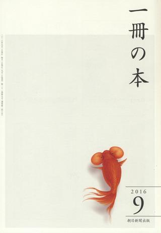 1冊の本 2016年9月号