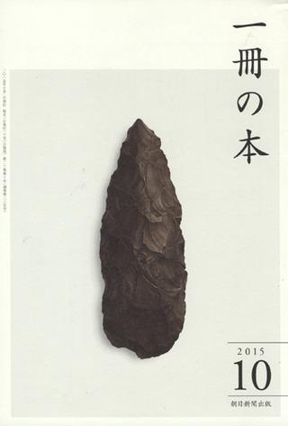 一冊の本.2015年10月号