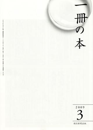 1冊の本3月号