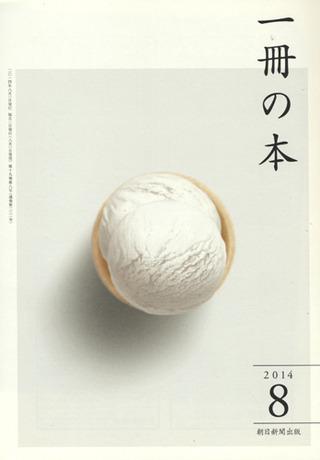 1冊の本 2014.08