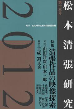 松本清張記研究13号