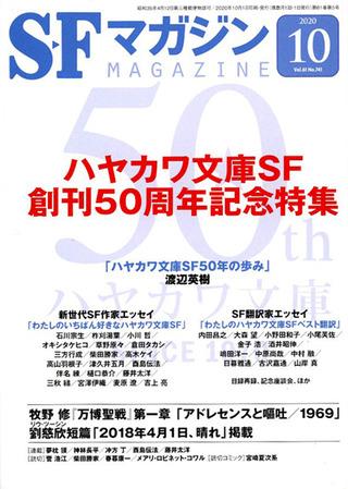 SFM_20.10