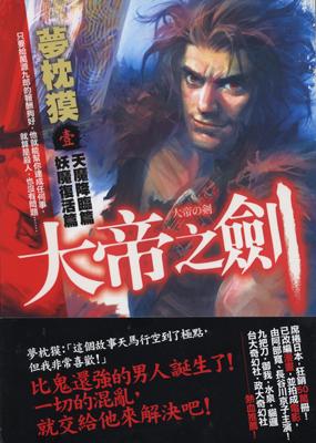 中国語「大帝の剣 1」