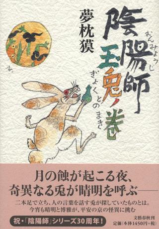 陰陽師 玉兎ノ巻 表1