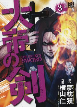 大帝の剣3 幻冬舎コミックス