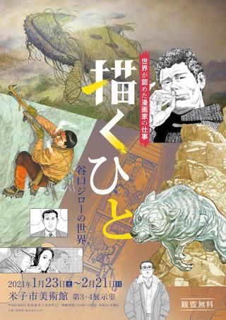 egakuhito_yonago_A4_1のコピー