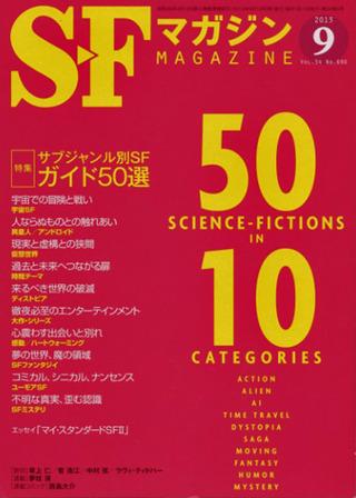 SFマガジン 2013.09