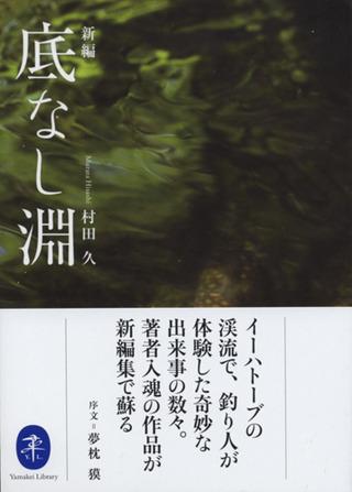 村田久 ヤマケイ文庫