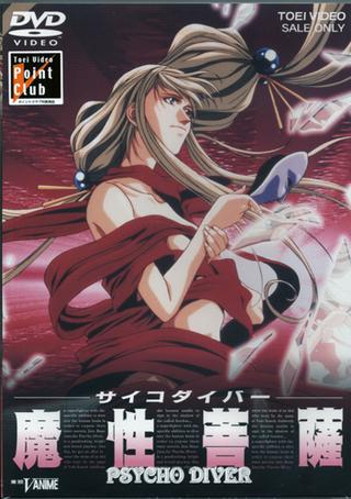 魔性菩薩DVD