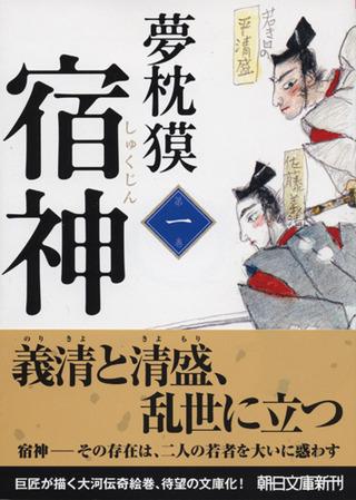 朝日文庫 宿神1オビ