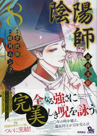 瀧夜叉姫 8 オビ