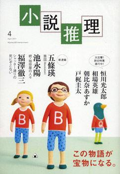 小説推理2011年4月号