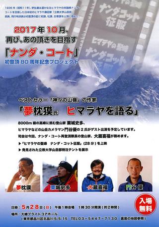 ナンダ・コート 5月28日 表
