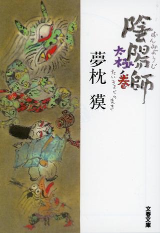 文春文庫 太極ノ巻 8刷り