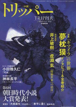 小説トリッパー秋号