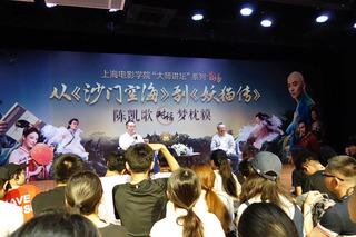 上海大学電影学院 2018年5月