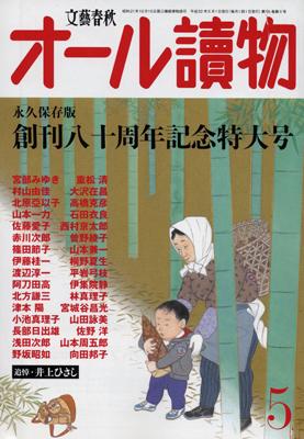 オール讀賣2010年5月号
