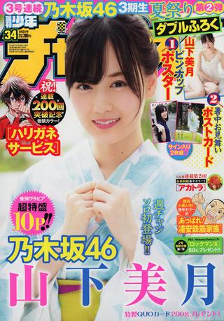 週刊少年チャンピオン 2018年34号