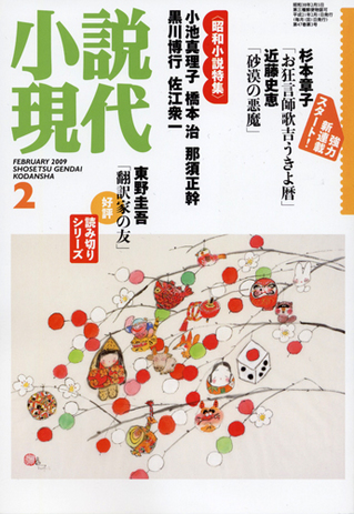 小説現代09年2月号