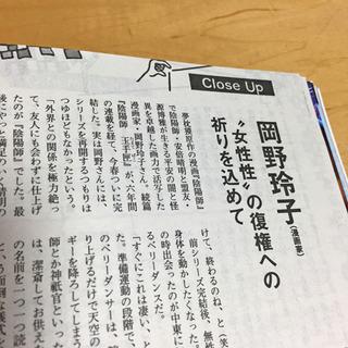 週刊文春 岡野玲子
