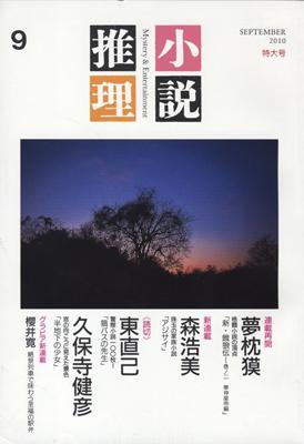 小説推理9月号