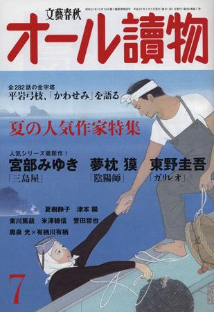 オール讀賣2011年7月号