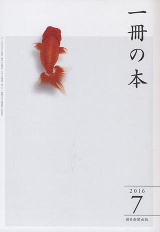 一冊の本.2016年7月号