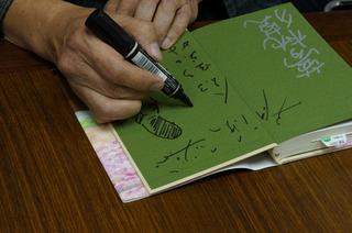 二人のサイン